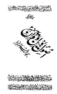 اصول دین اور قرآن نمبر 2 بجواب المستفبر نمبر 1 تالیف سید علی نقی نقن صاحب