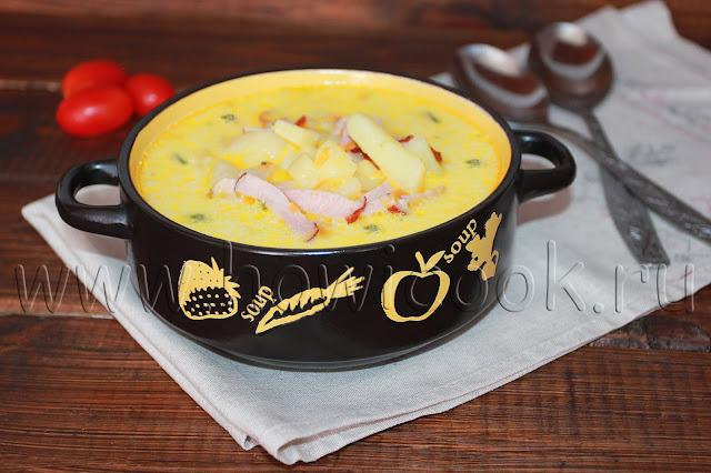 рецепт сырного супа с копченостями