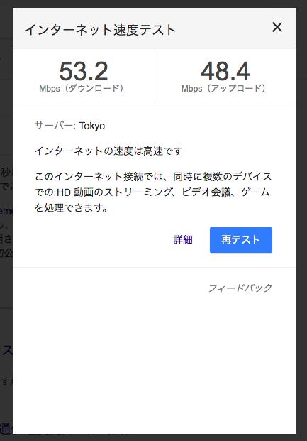 TP-LINK Archer C55はインターネット速度テストで高速