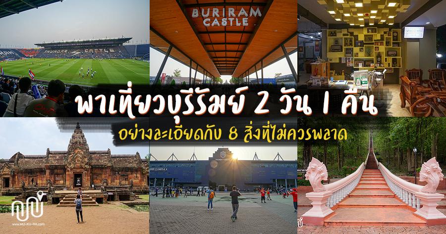 รีวิวพาเที่ยวเที่ยวบุรีรัมย์ 2 วัน 1 คืน อย่างละเอียดกับ 8 สิ่งที่ไม่ควรพลาด