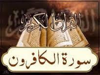 benefits of surah al kafiroon in urdu