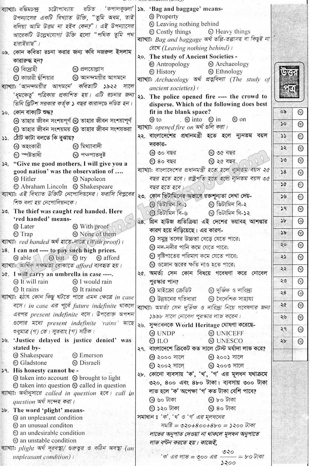 Palli Unnayan Board Recruitment test Question sample - BD