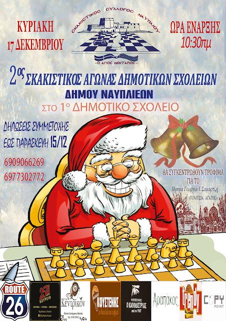 2ος Σκακιστικός αγώνας Δημοτικών Σχολείων Δήμου Ναυπλιέων