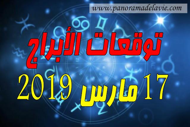 حظك اليوم و توقعات الأبراج الأحد 17/03/2019