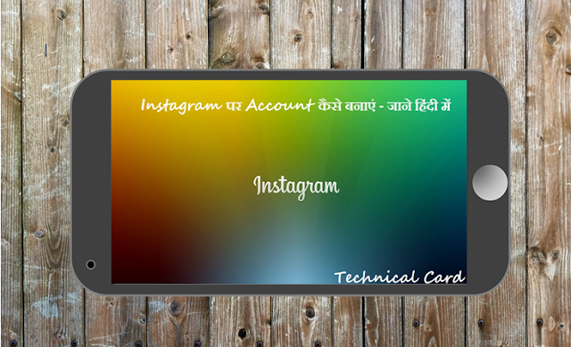 Instagram par Account kaise banaye - Create Instagram ID, Instagram account kaise banaye ,Instagram id kaise banaye in hindi