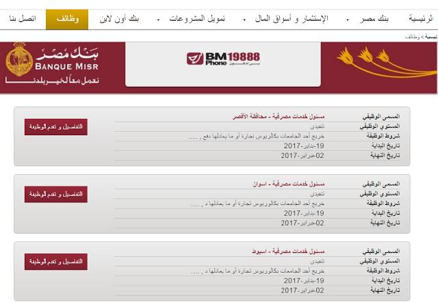 وظائف بنك مصر في المحافظات للمؤهلات العليا والمتوسطة 2018