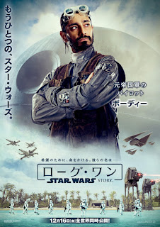 Rogue One A Star Wars Story International Poster 9