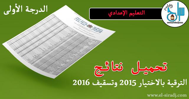 تحميل نتائج الترقية بالاختيار برسم 2015 وتسقيف 2016 - أساتذة التعليم الثانوي الإعدادي الدرجة الأولى