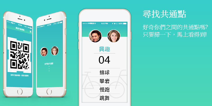 活動中怎麼認識彼此?物以類聚App「Simila.Me」幫你破冰