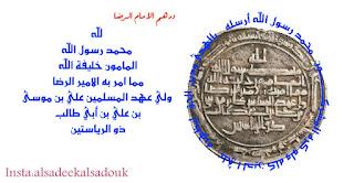 درهم الامام الرضا ضرب سمرقند سنة 202  1