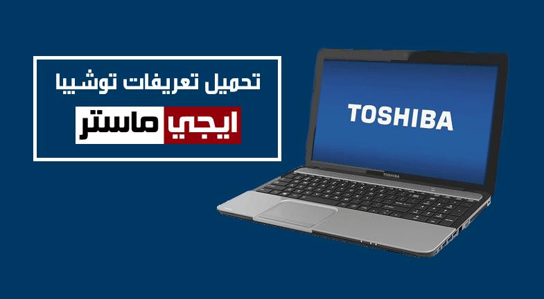 تحميل تعريفات لاب توب توشيبا Toshiba الرسمية