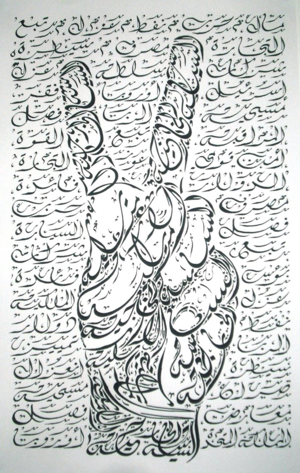 Best Arabic Calligraphy Best Wallpapers Popular Photos