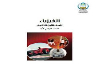 فيزياء أول ثانوي مطور السعودية pdf