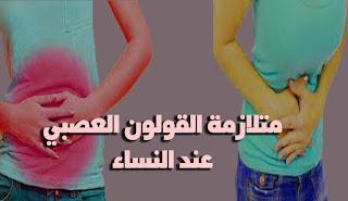 متلازمة القولون العصبي عند النساء