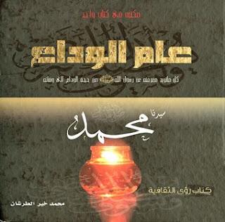 عام الوداع الأيام والساعات الأخيرة في حياة الرسول محمد صلى الله عليه وسلم (ملون) - محمد خير الطرشان