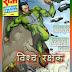 Review Vishwa Rakshak Raj Comics Aakhri Rakshak Series