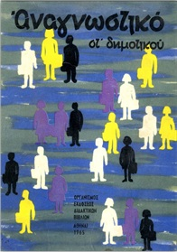 e-dimotiko.gr/mydocs/feggaraki/anagn_1965.pdf