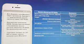 VK Mobile. Тарифный план.