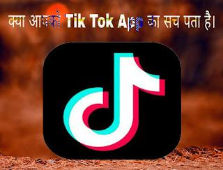 क्या आपको tik tok app का सच पता है