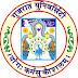 Gujarat University Recruitment for Various Teaching Posts 2018