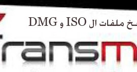 transmac 6.0