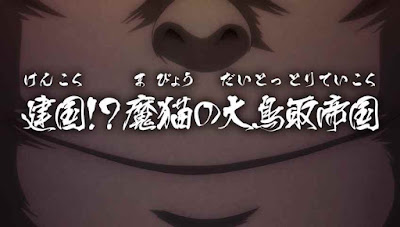 Gegege no Kitarou (2018) Episódio 65