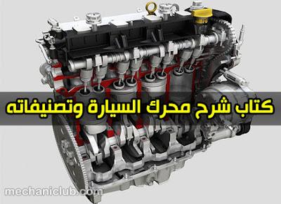 تحميل كتاب شرح تصنيفات محرك السيارة  PDF