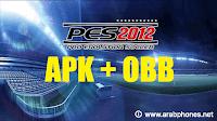 تحديث تحميل لعبة بيس 2012 Pes apk للاندرويد مجانا