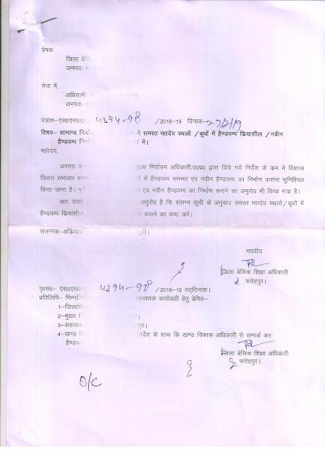 bsa fatehpur order ; general lok sabha election 2019 hand pump निर्माण का आदेश देखें