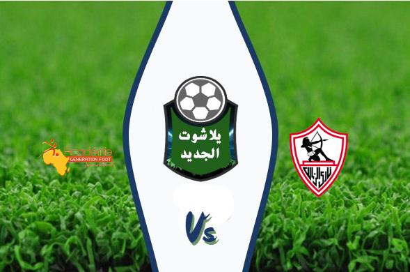 نتيجة مباراة الزمالك وجينيراسيون فوت اليوم 24-10-2019 دوري أبطال أفريقيا