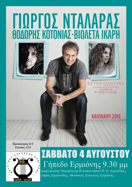 Συναυλία του Γιώργου Νταλάρα στην Ερμιόνη για την επέτειο των 30 χρόνων από την Ίδρυση του Μουσικού Συλλόγου