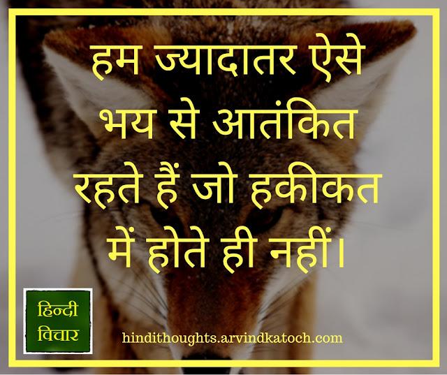 terrorised, fears, भय, आतंकित, Hindi Thought,