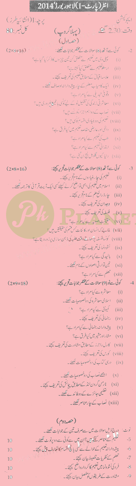 Past Papers of Education Inter Part 1 Lahore Board 2014