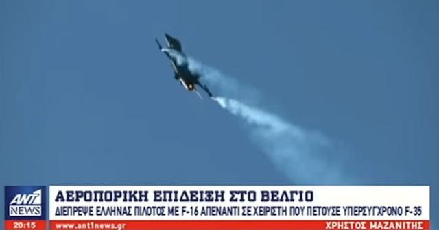 Έλληνας πιλότος διέπρεψε με F16 απέναντι σε υπερσύγχρονο F35 σε επίδειξη στο Βέλγιο