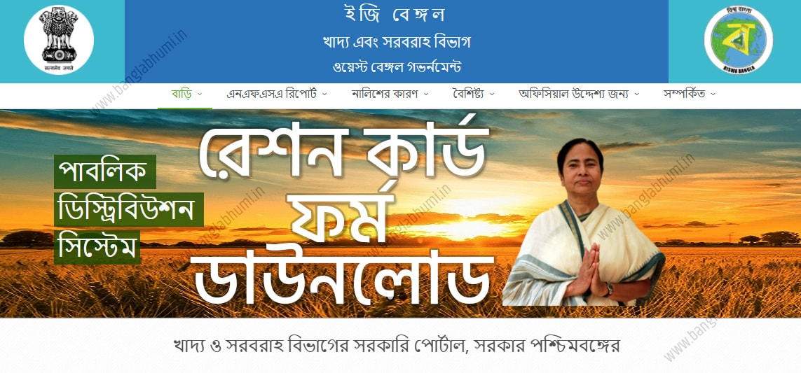 West Bengal Ration Card Forms Download