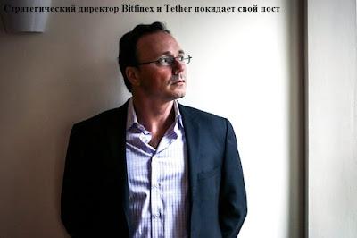 Стратегический директор Bitfinex и Tether покидает свой пост