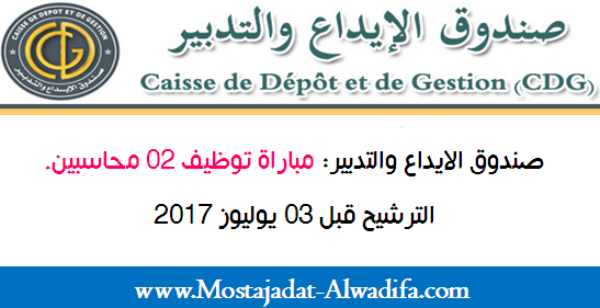 صندوق الايداع والتدبير: مباراة توظيف 02 محاسبين. الترشيح قبل 03 يوليوز 2017