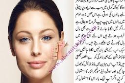 Beauty tips: 101 Skin Beauty tips in Urdu
