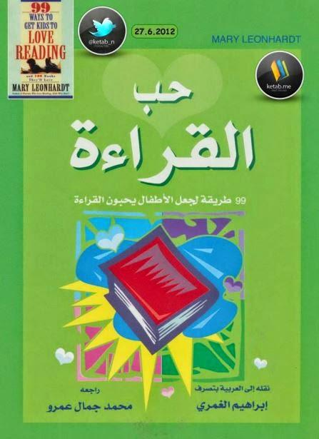للتحميل: كتاب 99 طريقة لجعل الاطفال يحبون القراءة
