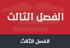 الفصل الثالث - لغة عربية - صف اول