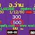 มาแล้ว...เลขเด็ดงวดนี้ 3ตัวตรงๆ หวยซอง อ.ว่าน งวดวันที่ 16/12/60