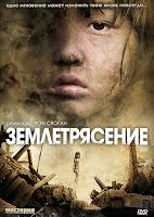 Землетрясение фильм 2016