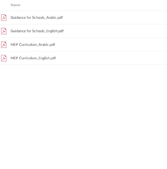 كتب مادة التربية الاخلاقية مناهج الامارات 2018-2019 pdf