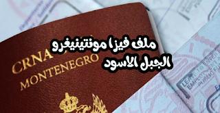 ملف فيزا مونتينيغرو او الجبل الاسود | Visa Monténégro