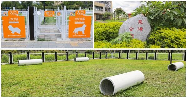 台中東區|泉源公園|樂業寵物公園|快帶毛小孩一起去運動