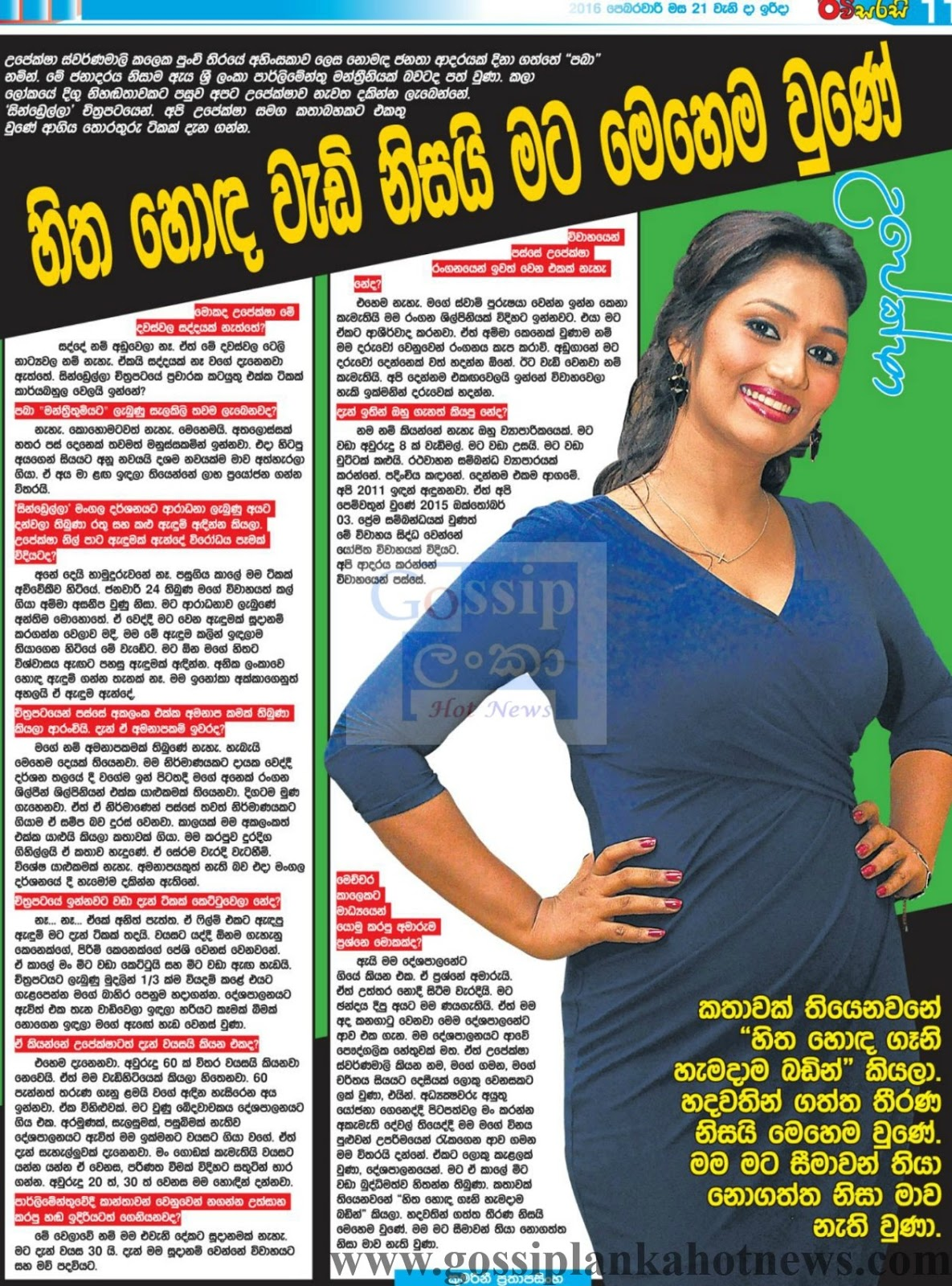 Upeksha Swarnamali Talks About her Second Marriage