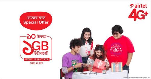 Airtel 1GB Internet Offer 2018, Only 10TK 1GB Internet Access