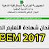 عاجل : إعلان نتائج شهادة التعليم المتوسط BEM  غدا على الساعة 11:00 صباحا