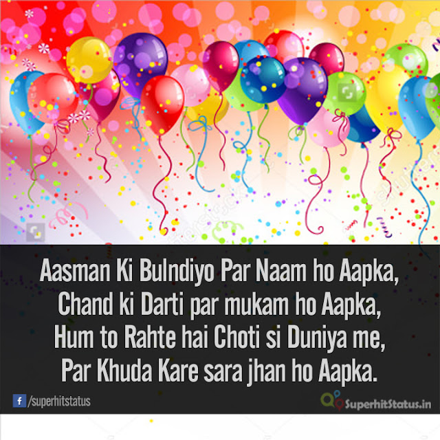 Best Happy Birthday Shayari in Hindi 2017 Wishes image Photo pics