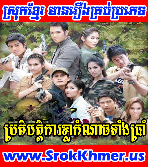 Pratibathkar Khla Kamnach Tang Pram - Movie Khmer - Thai Drama